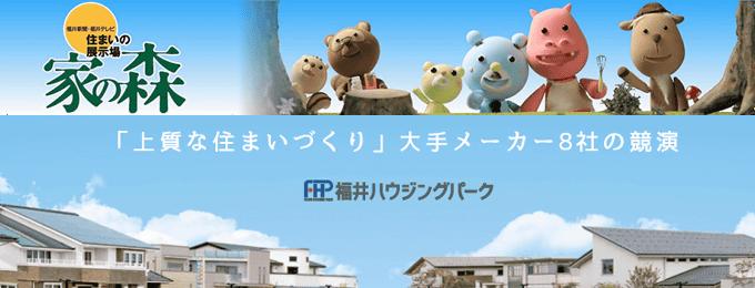 福井住宅展示場